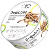 Зофобас консервированный для рептилий, грызунов, птиц и рыб, 40 гр