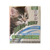 """Капли """"DELIX-NEXT"""" от блох, клещей, комаров, власоедов и слепней, на холку для котят, 2 пипетки по 0,5 мл"""