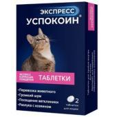 Экспресс Успокоин для кошек (2 таб)