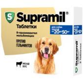 Антигельминтный препарат Supramil для собак массой от 20 кг (2 таблетки)