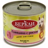 Консервы для собак, говядина с рисом