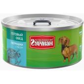 «Готовый обед» для собак потрошки с рисом