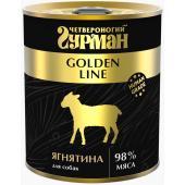 Консервы для собак ,Голден Ягнятина натуральная в желе