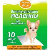 Впитывающие пеленки для животных 10шт 33х45 см