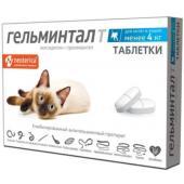Гельминтал Таблетки от глистов, для котят и кошек менее 4 кг (2 шт.)
