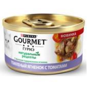 Консервы для кошек Натуральные рецепты с ягненком и томатами