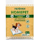 Впитывающие пеленки для животных гелевые 5 шт 60х45 см