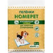 Впитывающие пеленки для животных гелевые 5 шт 60х90 см