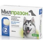 Милпразон 12,5 мг/125 мг, антигельминтик, 2 таблетки для собак весом более 5 кг
