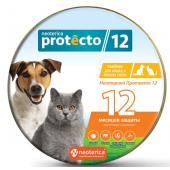 Neoterica Protecto Ошейники от клещей и блох для кошек и собак мелких пород, 40 см, 2 шт.