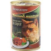 Консервы для кошек мясное ассорти в соусе
