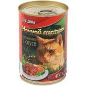 Консервы для кошек говядина в соусе