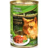 Консервы для кошек телятина и индейка в соусе