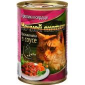 Консервы для кошек кролик и сердце в соусе
