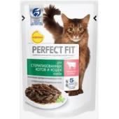 Паучи для стерилизованных кошек с говядиной (Sterile)