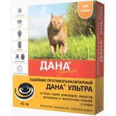 Дана Ультра ошейник от блох, клещей, глистов для кошек, 40 см