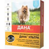 Дана Ультра ошейник от блох, клещей, глистов для щенков и мелких собак, 40 см