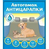 Автогамак для животных 145*130см