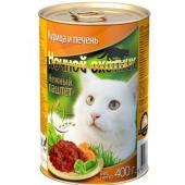Консервы для кошек курица и печень в паштете