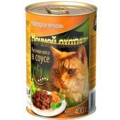 Консервы для кошек курица и печень в соусе
