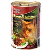 Консервы для кошек говядина и печень в соусе
