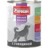 Консервы для собак ,Мясной рацион с говядиной