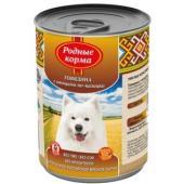 Консервы  для собак говядина с овощами по казацки