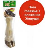 Акция - Нога говяжья, 40см, для крупных собак + Желудок в подарок