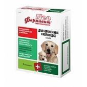 """""""Фармавит NEO""""  витамины для беременных и кормящих собак,90 таб"""