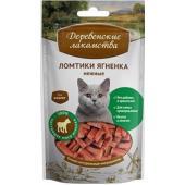 Ломтики ягненка нежные для Кошек (100% мясо)