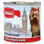 Сосиски «Йоркширские» для собак