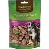 Легкое баранье крупно рубленные кусочки для крупных пород собак