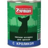 Консервы для щенков «Мясное ассорти» с кроликом