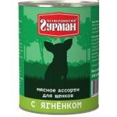 Консервы для щенков «Мясное ассорти» с ягненком