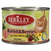 """Консервы для котят """"кролик с лесными ягодами"""""""