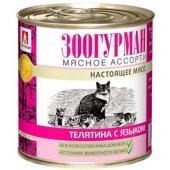 Консервы для кошек Мясное Ассорти Телятина с языком