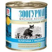 Консервы для кошек Мясное Ассорти Телятина с индейкой