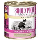 Консервы для кошек Мясное Ассорти Говядина с ягненком