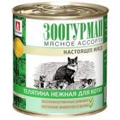 Консервы для котят Мясное Ассорти Телятина