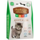 Вита для котят до 1 года, 120 шт.